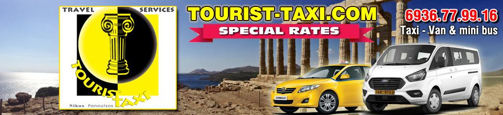 观光出租车游览服务