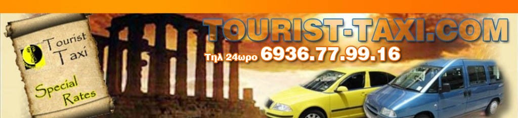 Tourist Taxi Greece