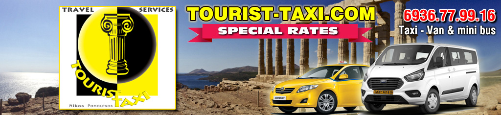 Tourist Taxi Greece -Taxi Van Services με απολυμασμένα οχήματα 6936779916
